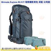 附內袋和雨罩 Shimoda Explore 60 KIT 520-013 冒險攝影背包 深藍 公司貨 後背包 相機包 13吋筆電
