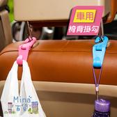 [7-11限今日299免運]汽車椅背掛勾 可自由摺疊掛勾 S鉤 多功能 車內座✿mina百貨✿【G0020】