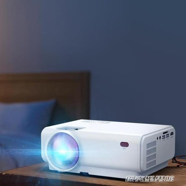 【快出】投影儀4K超高清投影儀 家用臥室無線wifi投影機白天宿舍投墻上看電