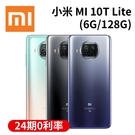 小米 10T Lite 5G (6G/128G) 6.67 吋 120Hz 螢幕更新率 33W快充(台灣公司貨) [24期0利率]