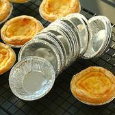 125個蛋撻錫紙底托家用烘焙模具