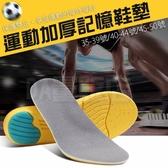 減壓記憶鞋墊 防臭除臭 鞋墊 柔軟彈回 超柔軟記憶海綿鞋墊 運動款 減壓鞋墊 size可選