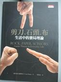 【書寶二手書T3/科學_LFK】剪刀石頭布-生活中的賽局理論_林俊宏, 費雪
