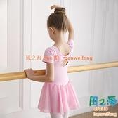 芭蕾舞裙兒童體操服夏季短袖連體練功服女童跳舞舞蹈服幼兒中國舞【風之海】