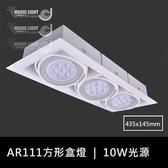 【光的魔法師 】白色AR111方形有邊框盒燈 三燈 含10W聚光型燈泡全電壓-白光