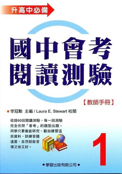國中會考閱讀測驗(1)【教師手冊】