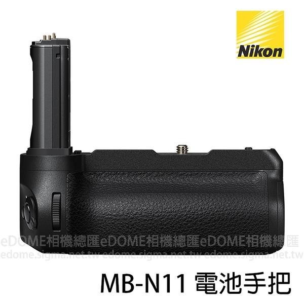 NIKON MB-N11 原廠電池把手 (24期0利率 免運 國祥公司貨) NIKON Z6 II / Z7 II 專用 垂直把手