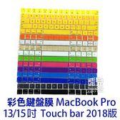 【飛兒】彩色鍵盤膜 MacBook Pro 13/15 吋 Touch bar 2018年 筆電鍵盤膜 保護膜 163