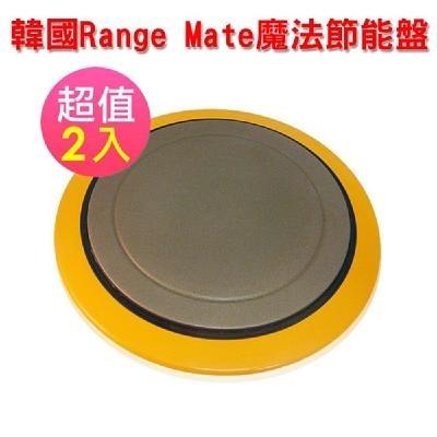 韓國Range Mate魔法節能盤(二入)