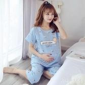 孕婦睡衣夏季月子服薄款哺乳喂奶衣寬鬆短袖套裝可外穿家居服HT4166