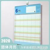 家庭成員辦公室團隊集體日歷4K台灣創意2020年大掛歷 四開年歷月度計劃錶秒殺價 七色堇