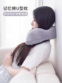 U型枕u型枕記憶棉脖枕護頸頸椎頸枕u形頭枕護頸枕頭旅行坐車護脖子靠枕