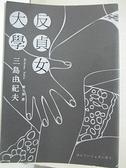 【書寶二手書T9/翻譯小說_HIL】反貞女大學_三島由紀夫