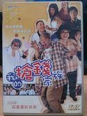 挖寶二手片-M06-069-正版DVD*華語【我的搶錢家族】曾志偉*余文樂*沈殿霞*黃霑
