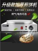 煎餅果子機擺攤商用燃氣煎餅爐子雜糧煎餅鍋家用山東電鏊子全自動 NMS 220V小明同學