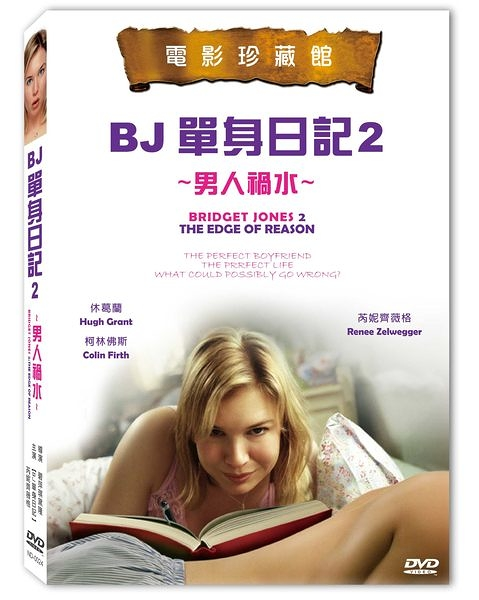 新動國際【BJ單身日記2:男人禍水(DVD)】BRIDGET JONES 2 :THE EDGE OF REASON DVD