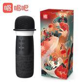 變聲器 唱吧G1無線藍芽話筒音響一體喇叭麥克風外放K唱歌聲卡神器手機 港仔會社
