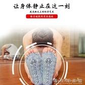 瑜伽襪瑜伽襪子防滑襪女專業普拉提蹦床五指初學者運動健身春夏季瑜珈襪 晴天時尚館
