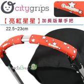 ✿蟲寶寶✿【美國City Grips】多用途推車手把保護套 / 手把套 加長版單手把 - 亮紅星星