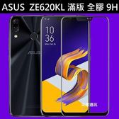 ASUS Zenfone 5 ZS620KL 5Z ZE620KL 滿版 全膠 鋼化玻璃貼 手機 9H 保護貼 無彩虹紋【采昇通訊】