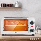 220v10升家用迷你烘焙電烤全自動蛋糕小烤箱熱飯菜烤雞翅PH3305【棉花糖伊人】
