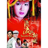 大陸劇 - 流淚的新娘DVD (全27集/4片裝)郭珍霓/丁子峻/葉靜