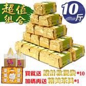 ★台灣茶人★ 比賽級金萱(150g*40包)買就送精美茶具組、提袋10個