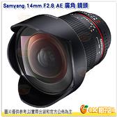 三陽 Samyang 14mm F2.8 AE ED AS UMC 全幅廣角鏡頭手動鏡公司貨適用 Canon Nikon