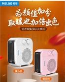 110v台灣專供 美菱取暖器迷你暖風機電暖氣小太陽家用節能浴室小型速熱風電暖器ATF沸點奇跡