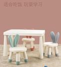 幼兒園桌椅兒童桌子套裝寶寶玩具桌家用塑料學習書桌小兔子椅子LX 童趣屋 618狂歡