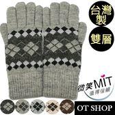 OT SHOP手套‧男用款‧冬日溫暖禦寒拚色菱格圖騰‧台灣製雙層手套‧現貨五色‧G1154