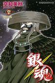 銀魂(60)