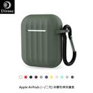 【愛瘋潮】Dirose Apple AirPods (一/二代) 矽膠防摔保護套