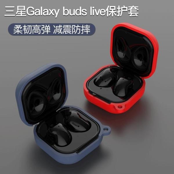 適用Samsung/三星Galaxy Buds Live/Pro保護套無線藍牙耳機BudsLive硅膠軟殼個性卡通創 有緣生活館