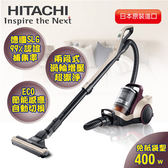 【HITACHI日立】日本原裝免紙袋雙渦輪增壓吸塵器/光燦紫 400W (CVSX820T)
