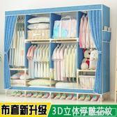 簡易衣櫃掛衣櫃簡約現代經濟型組裝布衣櫃實木牛津布收納櫃租房用CY『韓女王』
