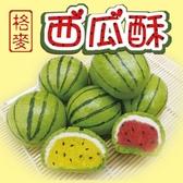 【格麥蛋糕】西瓜酥15入禮盒 榮獲第一名全國健康烘焙大賽