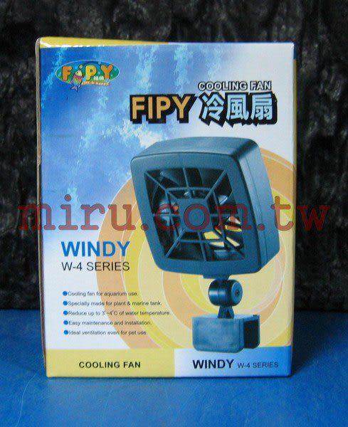 【西高地水族坊】 FIPY 迷你風扇