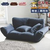 沙發床 抱枕 和室椅【M0014】五段雙人機能扶手沙發(三色)  MIT台灣製  收納專科