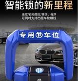 汽車藍芽電動智慧遙控車位鎖地鎖自動感應升降占停車位免打孔