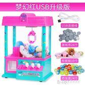 兒童迷你抓娃娃機玩具夾公仔投幣一體游戲機小型家用電動夾糖果機igo 溫暖享家
