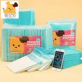 狗狗尿片寵物尿墊貓尿布泰迪尿不濕吸水墊加厚除臭100片廁所用品