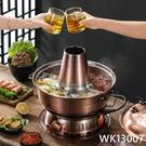 304不銹鋼木炭銅火鍋老式鴛鴦鍋鍋具電碳兩用老北京火鍋爐商用 wk10108