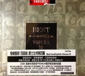 【停看聽音響唱片】【CD】BEST AUDIOPHILE VOICES III