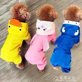 狗狗雨衣四腳防水全包寵物小型犬泰迪比熊小狗幼犬雨衣服薄款夏裝花間公主