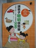 【書寶二手書T5/親子_JKN】讓孩子聰明很簡單-培養兒童十大能力的創意提問法_扈源嬉
