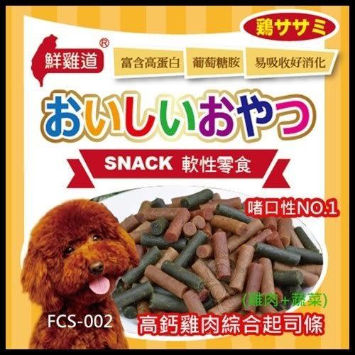*WANG*【FCS-002】台灣鮮雞道-軟性零食《高鈣雞肉綜合起司條(雞肉+蔬菜)》245g
