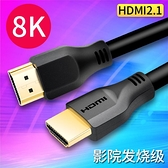 hdmi2.1版4k線8K高清數據線hdni?h