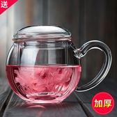 玻璃茶杯過濾帶把家用辦公女泡茶杯帶蓋加厚水杯花茶杯子【全館限時88折】