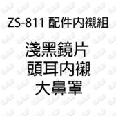 安全帽 ZEUS 瑞獅 ZS-811 配件內襯組 淺黑鏡片 頭耳內襯 大鼻罩